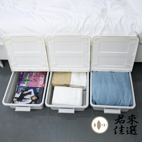 塑膠收納箱抽屜式衣服儲物盒床下棉被子衣服整理箱【君來佳選】