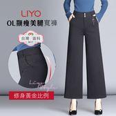 褲子-LIYO理優-MIT顯瘦美腿鬆緊彈力OL寬褲E841011