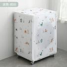洗衣機防塵罩 洗衣機罩洗衣機套洗衣機防水防曬罩上開全自動洗衣機套通用防塵罩