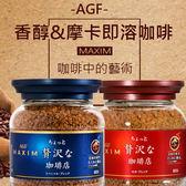 日本狂熱銷 AGF Maxim (80g) 香醇&摩卡 即溶咖啡  咖啡 進口 首選 送禮首選【LOVEME】