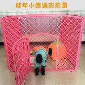 寵物狗柵欄門中型小型犬塑料可拆卸SMY4350【每日三C】