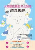 (二手書)超譯佛經:大阪歐巴桑的天公開悟