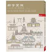 廟宇覺旅:走訪台灣十條心靈朝聖路