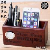 文具收納架創意時尚多功能筆筒辦公桌面文具用品實木擺件化裝品竹收納盒訂製  朵拉朵衣櫥
