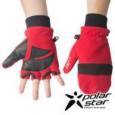 PolarStar 防風翻蓋兩用手套『紅』P16608 防風手套│保暖手套│防滑手套│刷毛手套│機車手套