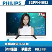 ★送HDMI線★PHILIPS飛利浦 32吋FHD LED液晶顯示器+視訊盒32PFH4052