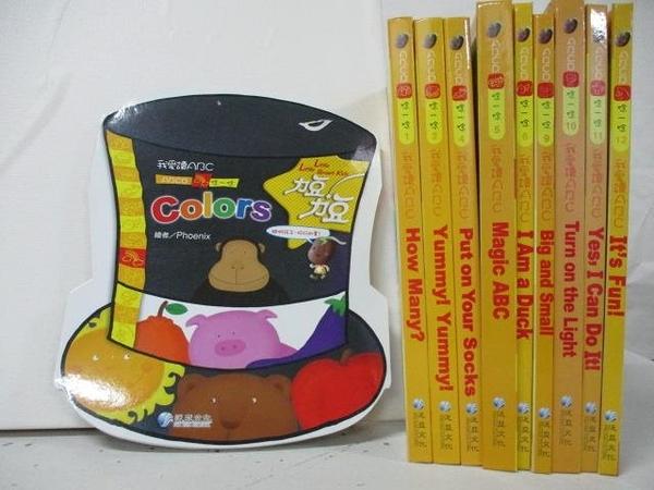 【書寶二手書T1/語言學習_BAE】Colors_How many Magic ABC等_共10本合售
