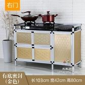 簡易櫥櫃廚房櫃子儲物櫃收納櫃鋁合金組裝碗櫃【元氣少女】