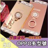OPPO R9s Plus R9 Plus 硬殼 手機殼 自拍殼 鏡面 全包邊 水鑽殼 防摔 鑽石支架系列