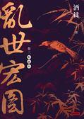 (二手書)亂世宏圖(卷三):點絳唇