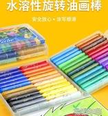 大象蠟筆油畫棒幼兒園可水洗畫畫筆兒童畫筆炫彩棒安全無毒24色 快速出貨