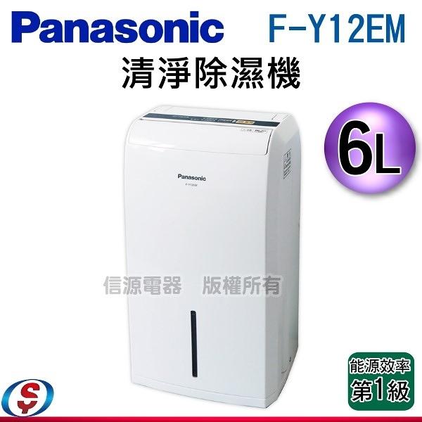 【信源】)6L【Panasonic 國際牌】清淨除濕機 F-Y12EM / FY12EM