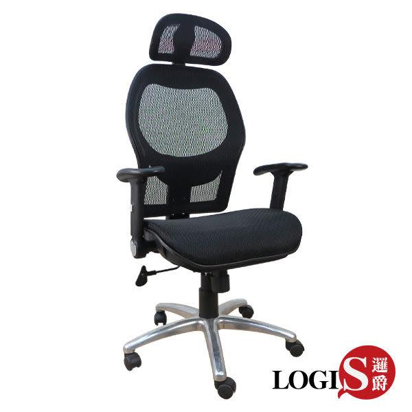 特價`*邏爵*雷霆雙層網 鋁腳全網辦公椅 電腦椅 主管椅 鋁合金腳 透氣網布 可調頭忱!*T2660