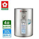 【櫻花】EH0800S6儲熱式電熱水器(8加侖-直掛式)