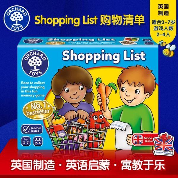 桌遊-【HD】orchardtoys購物清單shopping list兒童親子互動益智桌游 Cocoa