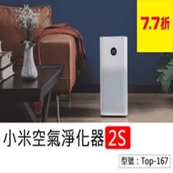 【尋寶趣】MIUI 小米空氣淨化器2S 空氣清淨機 OLED顯示螢幕 APP智慧控制 Top-167