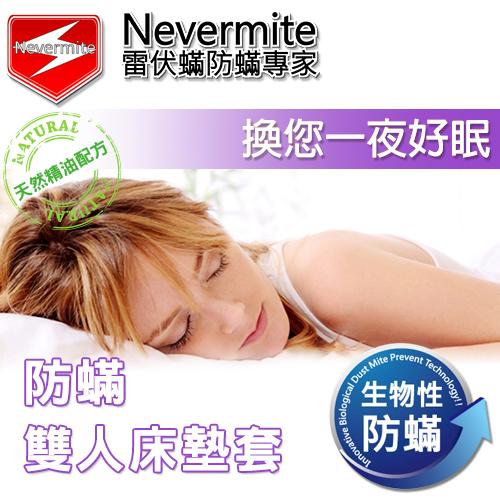 Nevermite 雷伏蟎 防蟎雙人床墊套-20CM (NM-802) 防蹣寢具