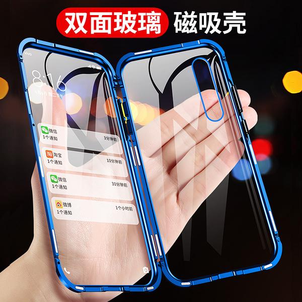 華為 P30 Pro 雙面玻璃殼 手機殼 透明全包防摔金屬殼 磁吸邊框 前後雙玻璃 金屬邊框 保護套 P30