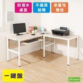 《DFhouse》頂楓150+90公分大L型工作桌+1鍵盤電腦桌 工作桌 電腦桌椅 辦公桌椅 書桌椅 臥室 閱讀空間