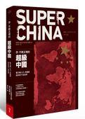(二手書)你不敢正視的超級中國:看13億人口、中國錢如何吞下全世界