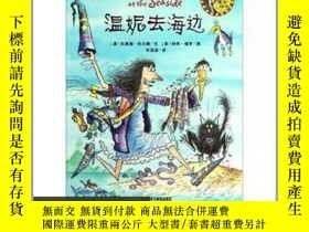 二手書博民逛書店溫妮去海邊罕見無筆記Y162251 (澳)瓦萊麗·托馬著 外語教