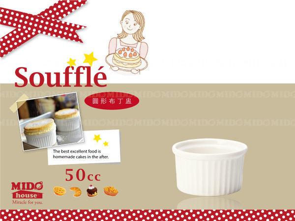大同陶瓷圓形小烤盅/烤盤/布丁碗/焗烤杯/舒芙蕾-50cc P96H24《Midohouse》