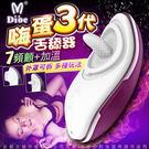 按摩棒 自慰器 情趣用品 DIBE 嗨蛋3代 舌舔 情趣震動按摩跳蛋 舌舔蛋 陰地高潮潮吹神器