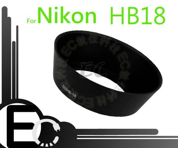【EC數位】Nikon 專用 HB18 遮光罩 HB-18 太陽罩 遮光罩 AF 28-105mm 28-105 鏡頭遮光罩