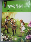【書寶二手書T6/兒童文學_OEI】祕密花園_法蘭西絲。赫奇森。班內特/原著,鄭在恩/改編