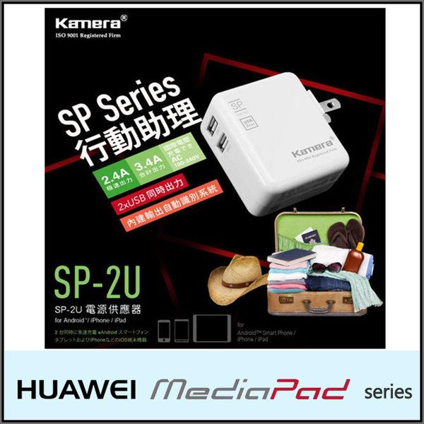 ◇佳美能 Kamera SP-2U 2 Port USB 電源供應器/充電器/華為 HUAWEI MediaPad/T1/MediaPad X1/MediaPad X2/MediaPad M1/M2