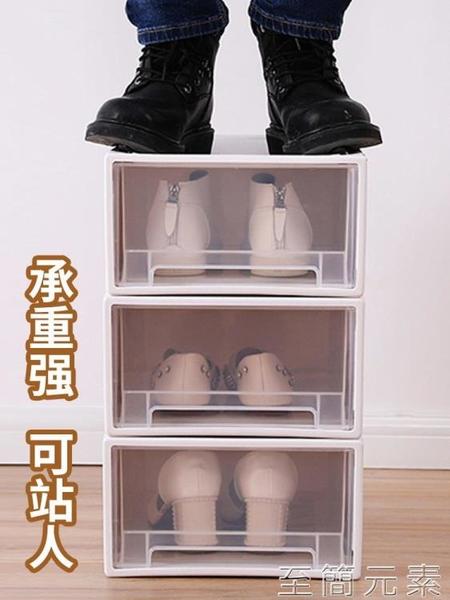 收納箱 星優鞋盒多功能抽屜式塑料透明收納箱男女鞋子收納盒整理箱儲物箱 至簡元素