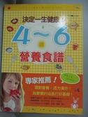 【書寶二手書T1/保健_XEI】決定一生健康!4-6歲營食譜_吳光馳
