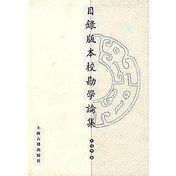 簡體書-十日到貨 R3Y【目錄版本校勘學論集】 9787532537129 上海古籍出版社 作者:王紹曾 著