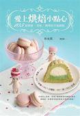 (二手書)愛上烘焙小點心:105道健康X美味X簡單的幸福甜點