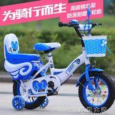 兒童自行車2-3-4-5-6-7-9歲男女孩寶寶單車12/14/16寸小孩腳踏車igo『摩登大道』