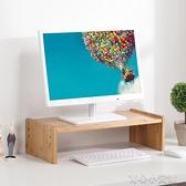 熒屏支架 竹台式電腦顯示器墊高架子實木筆記本增高架辦公桌面螢幕加高底座YYJ 育心館