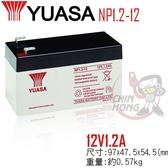 【CSP】YUASA湯淺NP1.2-12無人搬運機.吸塵器.電動工具.收錄音機.錄放影機.攝影機電源