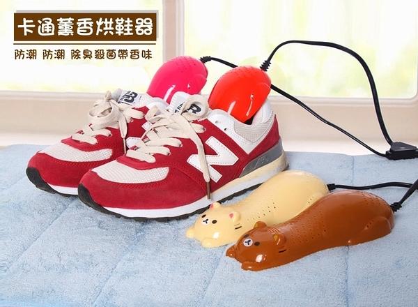 薰香款【卡通烘鞋機】動物造型烘鞋器 冬季雨季潮濕烘襪器 除臭殺菌烘乾器