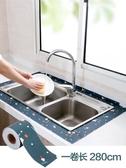 居家家 自粘水槽臺面防水貼洗手臺擋水條 衛生間浴室廚房防水貼紙