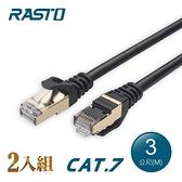 【南紡購物中心】【2入組】RASTO REC8 極速 Cat7 鍍金接頭SFTP雙屏蔽網路線-3M