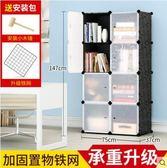 書櫃自由組合置物組裝儲物收納櫃子簡約現代帶門塑料簡易書架格子