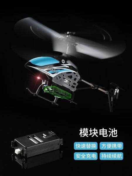 遙控飛機直升機小型充電