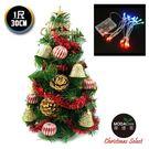 聖誕樹-摩達客 台灣製迷你1呎/1尺(30cm)裝飾綠色聖誕樹(金鐘糖果球系)+LED20燈彩光電池燈