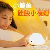 創意硅膠小夜燈led床頭燈臥室嬰兒喂奶燈充電迷你鯨魚拍拍感應燈 時尚芭莎鞋櫃 時尚芭莎鞋櫃igo