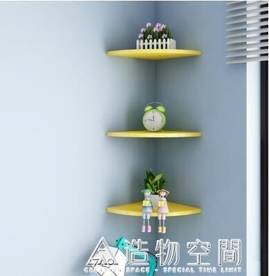 牆角置物架臥室裝飾免打孔隔板掛牆三角書架牆壁扇形廚房壁掛木板 名購居家