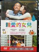 挖寶二手片-P04-093-正版DVD-日片【親愛的女兒】-竹中直人 貫地谷詩穗梨