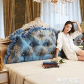 歐式床頭靠墊芯大靠背雙人三角榻榻米軟包床上公主長靠枕腰枕抱枕QM『摩登大道』