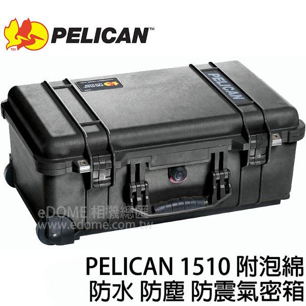 PELICAN 派力肯 (塘鵝) 1510 黑色 防水氣密箱 附泡綿 (24期0利率 免運 正成/環球公司貨) 防震 防塵