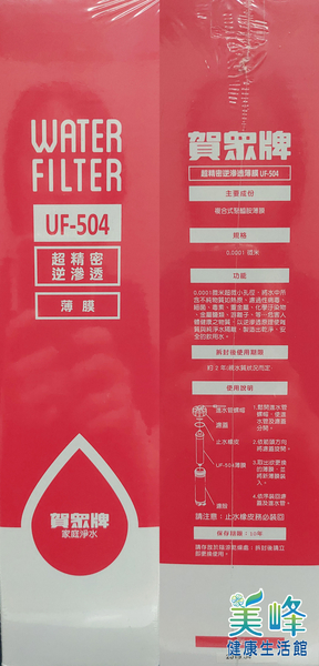 賀眾牌 UF-504 超精密逆滲透薄膜