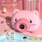 電動泡泡機少女心小豬照相機槍兒童玩具【淘嘟嘟】
